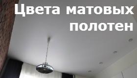 Матовый